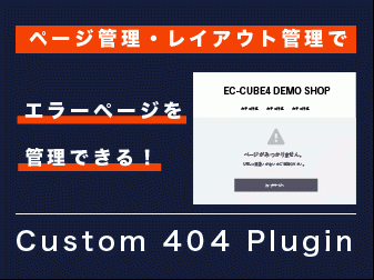 Custom Error Plugin for EC-CUBE4