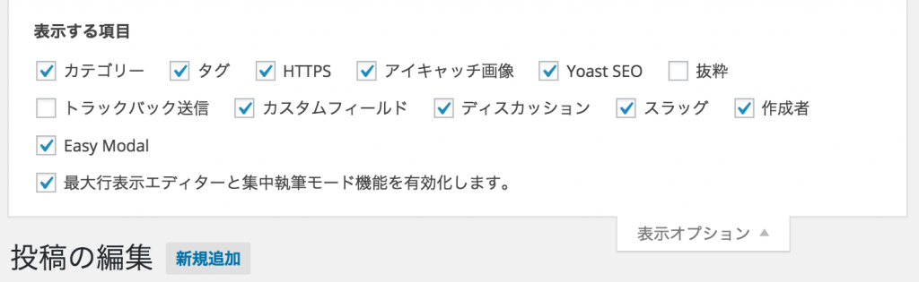 Wordpress表示オプション