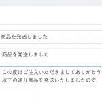メールテンプレート追加ECCUBE3