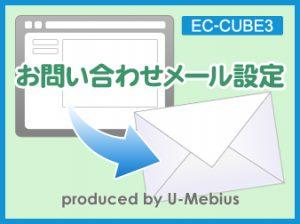 EC-CUBE3 問い合わせメール設定プラグイン