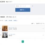 受注マスター並び替え・並び順変更方法 (注文日・金額等)