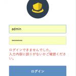 EC-CUBE3の管理画面にログインできない