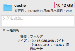 cache_directory_size