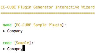 EC-CUBE4プラグイン生成コマンド